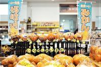 #50 御食菜采館 冬のおすすめ素材! - チッキィのおいしい淡路島