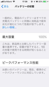 iPhone バッテリー交換間に合いました(^ ^;) - ジェンマとおっちゃんの日記2