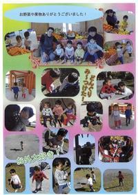 乳児組の11月の様子です - 平幼稚園ブログ&行事写真集