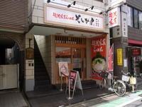 横浜家系らーめんそしが屋@祖師ヶ谷大蔵 - 食いたいときに、食いたいもんを、食いたいだけ!