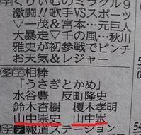 『相棒』のテレビ欄にて - ウンノ整体と静岡の夜