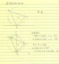 接弦定理の証明 - ワイドスクリーン・マセマティカ