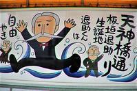 藤田八束の鉄道写真@高知の旅、竹林寺の紅葉に感動・・・板垣退助と高知、偉人がいっぱい明治意思の革命家板垣退助あなたも土佐藩高知の出身か - 藤田八束の日記