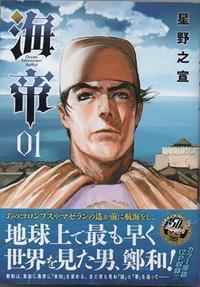 「海帝01」ゲット! - シュタイブ!