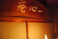 夜咄一心庵 - 懐石椿亭(富山市)公式blog