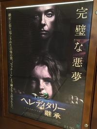 HEREDITARY (ヘレディタリー/継承)...★3 - 旦那@八丁堀