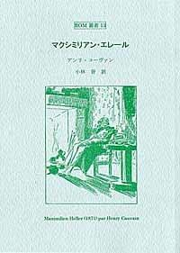 マクシミリアン・エレール - TimeTurner