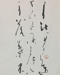MIHO MUSEUMに。      「林」 - 筆文字・商業書道・今日の一文字・書画作品<札幌描き屋工山>