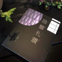 素敵な本 - g's style day by day ー京都嵐山から、季節を楽しむ日々をお届けしますー