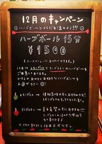 2018年12月のキャンペーン☆ - タイ古式マッサージ アユタヤのキャンペーン情報