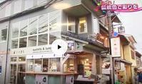 NHKで弊社とにまる茶わん坂店が色の特集で紹介 - 【飴屋通信】 京都の飴工房「岩井製菓」のブログ