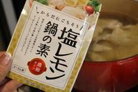 塩レモン鍋 - 登志子のキッチン