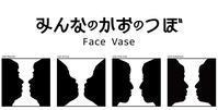 みんなのかおのつぼ / Face Vase:110 Masato -> 121 Ethiopiaco - maki+saegusa