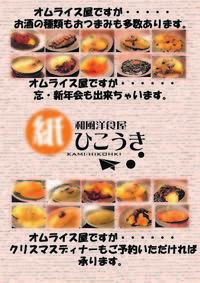 12月のお知らせ - 紙ひこうき 日和(和風洋食屋紙ひこうき)