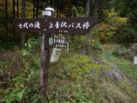 御岳山の紅葉 - tokoya3@
