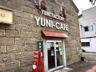 YUNI-CAFE/由仁町 - 貧乏なりに食べ歩く 第二幕
