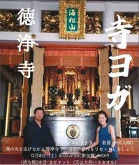 寺ヨガ - 永遠の想い 【株式会社水口】