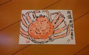 わーー蟹だーー -