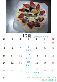 12月の営業カレンダー - e-cake 開業からの・・その後~山梨県甲州市のカップケーキ屋「e-cake」ができるまで since 2010.1.~