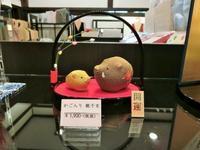 2019干支飾り追加されました。」 - 茶論 Salon du JAPON MAEDA