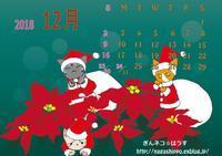 ぎんネコ☆はうすオリジナルカレンダー12月 - ぎんネコ☆はうす