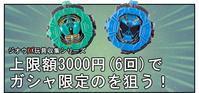 【漫画で雑記】上限額3000円(6回)で『ゼロノス』と『スペクター』を狙う!(GPライドウォッチ06) - BOB EXPO