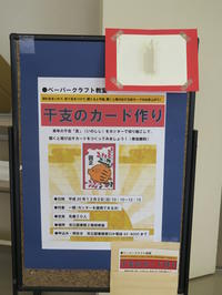 福津市立図書館「干支のカード作り」ワークショップ - 有座の住まいる