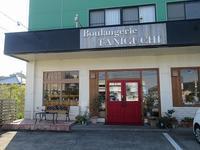 Boulangerie TANIGUCHI - a&kashの時間。