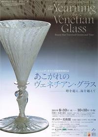 あこがれのヴェネチアン・グラス - AMFC : Art Museum Flyer Collection