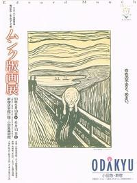 ムンク版画展 - Art Museum Flyer Collection