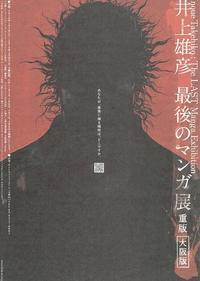 井上雄彦最後のマンガ展 - Art Museum Flyer Collection