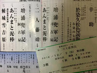奇跡  十二月大歌舞伎夜の部 - 55歳から専業主婦はじめました