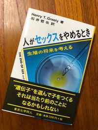 タイムリーな本をご恵贈多謝 - 大隅典子の仙台通信