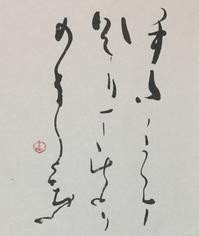 さてと、札幌に。      「足」 - 筆文字・商業書道・今日の一文字・書画作品<札幌描き屋工山>