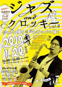 ジャズ&クロッキー2019開催のお知らせ - 大阪の絵画教室|アトリエTODAY