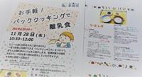 長岡京市にて「離乳食講座」 - 管理栄養士 細井佳代子の栄養相談室 「アクティブ life」