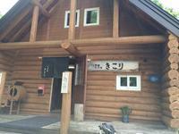 八甲田そば処きこり(青森市) - こんざーぎのブログ(Excite支店)