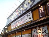 麺や幡その7(弘前市) - こんざーぎのブログ(Excite支店)