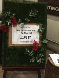 2018年11月30日(金)「ELECTRIC TOUR2018 The Mortal」大阪KNAVE上杉昇 - 上杉昇さんUnofficialブログ ~Fragmento del alma~