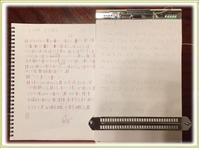 点字教室14回目 - ひびのこと