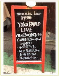 YOKO BAND LIVE - ひびのこと