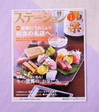 CO・OPステーション1月号に掲載されます! - La Petite Poucette    ~神戸よりペーパーアートの作品と講座のご紹介~