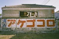 World of film photography -at Shimoda- #23 - jinsnap(weblog on a snap shot)
