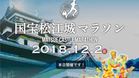 国宝松江城マラソン2018 - 山とコーヒーと自転車と時々アートのある暮らし