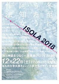 冬至にうたう「阿知女作法」〜ISOLA2018〜ご案内 - ひもろぎ逍遥