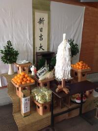 石垣町お火焚き祭 - MOTTAINAIクラフトあまた 京都たより