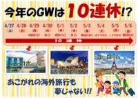 GW予約合戦が始まっています!! - 熊本の旅行会社 ゆとり旅