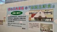 JR国立駅の旧三角駅舎は工事中 - Cooper's Chronicle