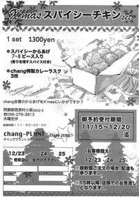 changクリスマススパイシーチキン予約始まってます(^^) - 阿蘇西原村カレー専門店 chang- PLANT ~style zero~