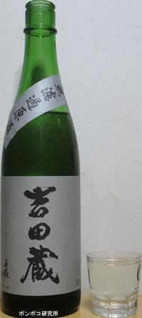 吉田蔵純米酒無濾過原酒 - ポンポコ研究所(アジアのお酒)
